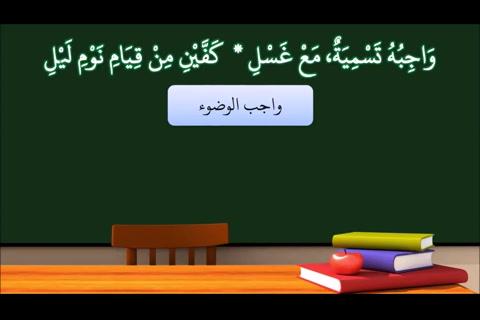 الدرس ( 10)واجب الوضوء - شرح النظم الأصغر في الفقه للأطفال (الإصدار الأول 1439هـ)
