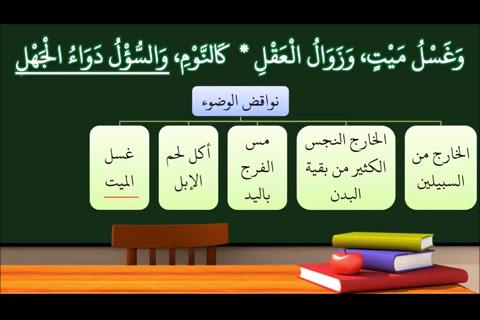 الدرس ( 13)نواقض الوضوء 2- شرح النظم الأصغر في الفقه للأطفال (الإصدار الأول 1439هـ)