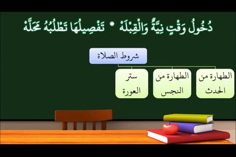 الدرس ( 16) شروط الصلاة- شرح النظم الأصغر في الفقه للأطفال (الإصدار الأول 1439هـ)