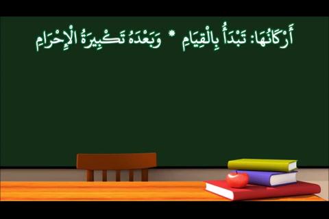 الدرس ( 17) اركان الصلاة- شرح النظم الأصغر في الفقه للأطفال (الإصدار الأول 1439هـ)