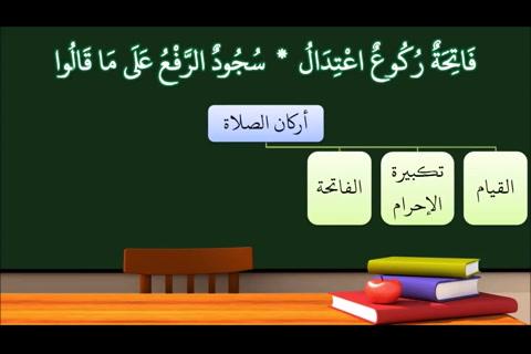 الدرس ( 18) اركان الصلاة 2- شرح النظم الأصغر في الفقه للأطفال (الإصدار الأول 1439هـ)