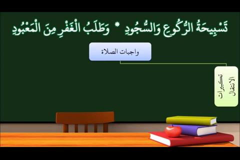 الدرس ( 22) واجبات الصلاة 2- شرح النظم الأصغر في الفقه للأطفال (الإصدار الأول 1439هـ)