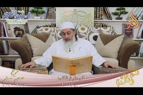 شرح صحيح مسلم -143- حكم ولوغ الكلب ح -279-   8 11 20200