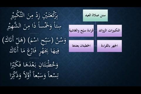 (تتمة صلاة العيد) شرح النظم الجلي في الفقه الحنبلي