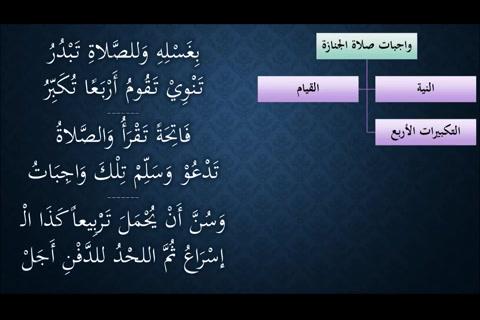 (الصلاة على الميت) شرح النظم الجلي في الفقه الحنبلي