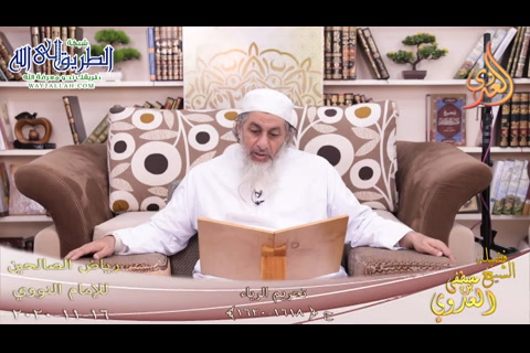 رياض الصالحين -308- تحريم الرياء ح -1618-1620-   16 11 2020