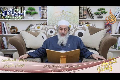 رياض الصالحين -314- النهي عن التشبه بالكفار والشيطان -1634-1636-   22 11 2020