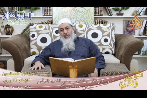 رياض الصالحين -319- النهي عن نتف الشيب من اللحية والرأس -1646-1647-   27 11 2020