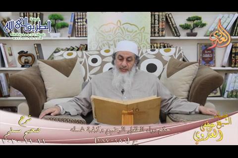 شرح صحيح مسلم -146- حكم بول الطفل الرضيع وكيفية غسله ح -286-287- 11 11 20