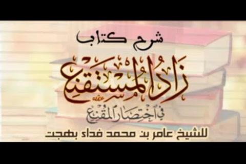 الدرس (67 )من باب طريق الحكم وصفته - شرح زاد المستقنع كامـل