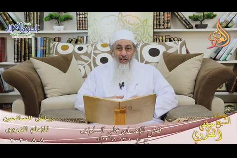 رياض الصالحين (212)  فضل الإحسان على المملوك  ح (1360-1361) للشيخ مصطفى العدوي  تاريخ 8 8  2020