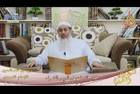 رياض الصالحين (215)  فضل السماحة في البيع والشراء  ح (1367) للشيخ مصطفى العدوي  تاريخ 11 8  2020