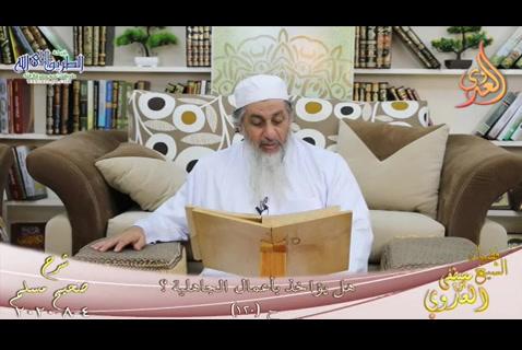 شرح مسلم (51)  هل يؤاخذ بأعمال الجاهلية ؟  ح (120) للشيخ مصطفى العدوي  تاريخ 4 8 2020