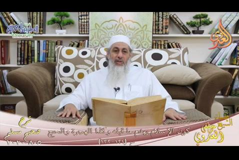 شرح مسلم (52)  كون الإسلام يهدم ما قبله وكذا الهجرة والحج  ح (121-122) للشيخ مصطفى العدوي 5 8 2020