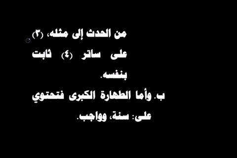 الدرس ( 6) شرح فروع الفقه لابن المبرد