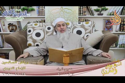 رياض الصالحين -1616- تحريم الرياء ح -1616-   14-11 -2020