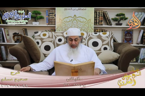 شرح صحيح مسلم -147- حكم المني ح -288-290-   12 11 2020