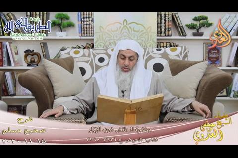 شرح صحيح مسلم -150- مباشرة الحائض فوق الإزار ح-293-294- 15-11-2020