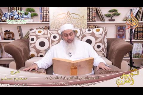 شرح صحيح مسلم -151- الاضطجاع مع الحائض في لحاف واحد ح-295-296-  16-11-2020