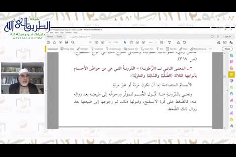 المصطلحاتالصوتيةفيالتراثاللغويعندالعرب