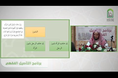 النشوز  - شرح قسم فقه الأسرة من عمدة الفقه