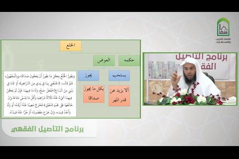 باب الخلع- شرح قسم فقه الأسرة من عمدة الفقه