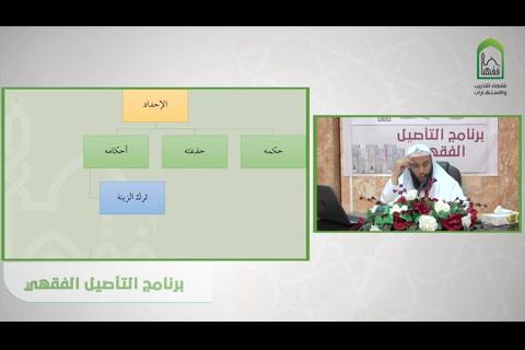 باب الإحداد - شرح قسم فقه الأسرة من عمدة الفقه