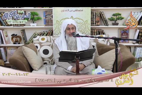 تفسير خواتيم سورة الرحمن -4- الآيات -46-78-   13 11 2020
