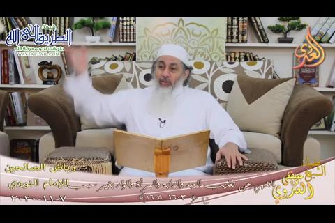 رياض الصالحين -299- النهي عن تعذيب المرأة والولد بغير سبب أو زائد على قدر الأدب 2