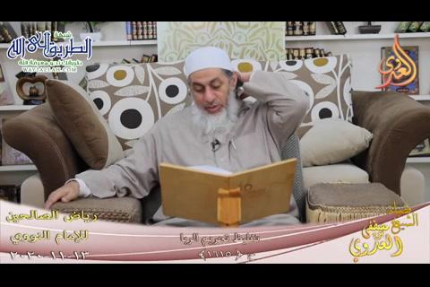 رياض الصالحين -305- تغليظ تحريم الربا ح-1615-  13-11 -2020