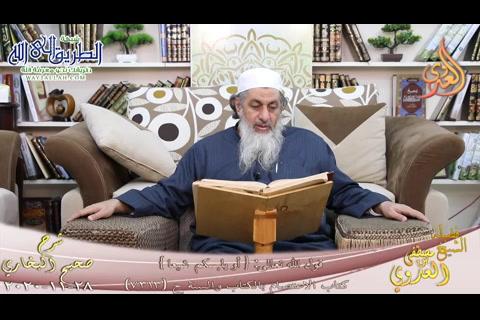 البخاري -747- قول الله سبحانه أو يلبسكم شيعا ح -7313-  تاريخ 28 11 202