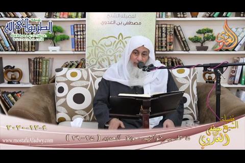 تفسيرخواتيم سورة الحديد -5- الآيات -25-29-  4 12 2020