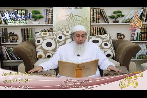 رياض الصالحين -326- النهي عن التطير -1674-1677-  5 12 2020