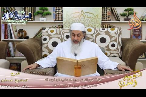 شرح صحيح مسلم -156- جواز نوم الجنب واستحباب الوضوء له ح-304-306- 21 11 2020