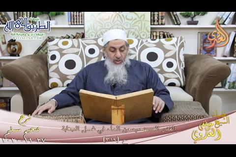 شرح صحيح مسلم -162- القدر المستحب من الماء في غسل الجنابة ح-319-  27 11