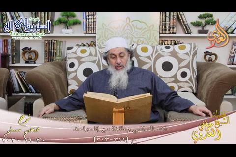 شرح صحيح مسلم -165- اغتسال النبي وعائشة من إناء واحد ح -322-323-   30 11 2020