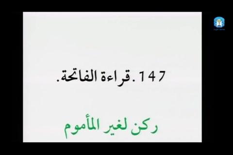 تمارين الصلاة1  -  فقه العبادات - التأهيل الفقهي - مقسم