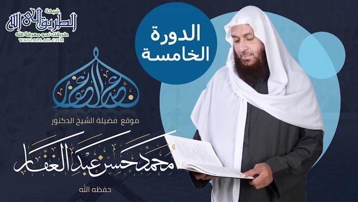 الدورة الخامسة كتاب افعال الرسول صلى الله عليه و سلم (4 )