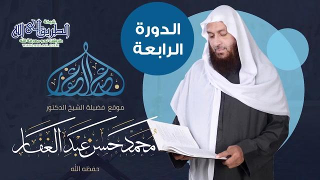 الدورة الرابعة كتاب افعال الرسول صلى الله عليه و سلم ودلالتها على الأحكام الشرعية(3)