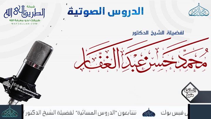 كتاب الجمعة - باب صلاة الجمعة حين تزول الشمس 16- 4 -2012 - شرح صحيح مسلم