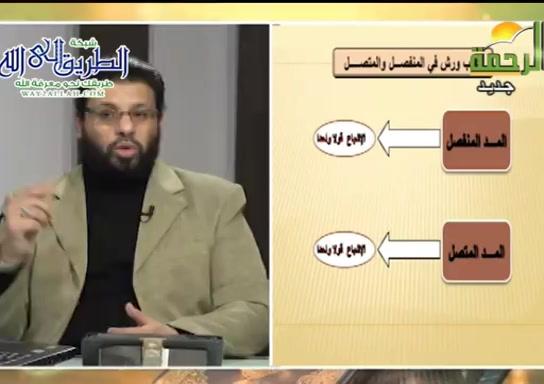 المد والقصر ( 14/2/2021 ) قران وقرات