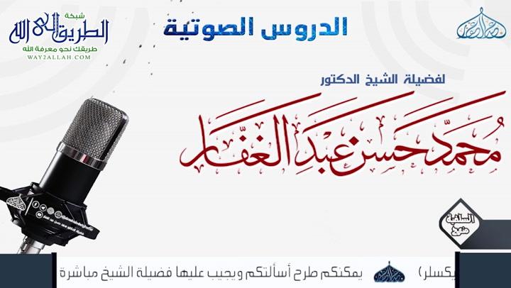 صحيح مسلم - كتاب الأيمان - باب النَّهْيُ عَنِ الْحَلِفِ بِغَيْرِ اللَّهِ تَعَالَى 21-1-2013