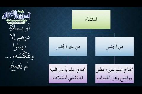 شرح كتاب البيع من زاد المستقنع3 -الجامعة - العلم بالثمن