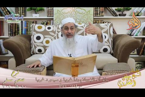 شرحمسلم(57)بيانأنالإسلامبدأغريباوسيعودغريباح(144-147)للشيخمصطفىالعدوي1082020