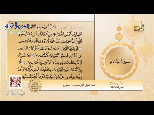 الميسر في التلاوة- الشيخ المقرئ ياسر الشاهد _ مقرر التلاوة سورة الجمعة الآيات 5-8 الحلقة 198