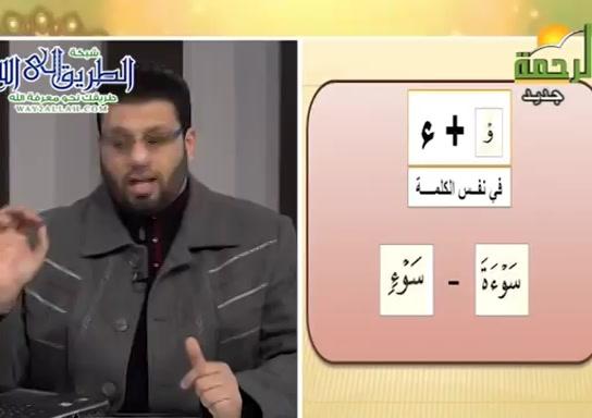 ملخص القواعد والاحكام فى رواية عثمان الشهير بورش ( 20/2/2021 ) قران وقرات