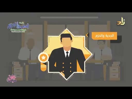 ضوابط العمل والوظيفة  برنامج وتزودوا  الحلقة 19