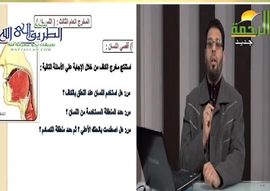 المخرجالعامالثالث-اللسان-روايةحفصعنعاصم(27/2/2021)قرانوقرات
