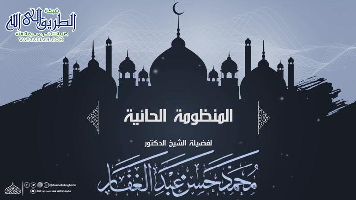 المجلس -7-   فضل الصحابة رضوان الله عليهم -المنظومة الحائية