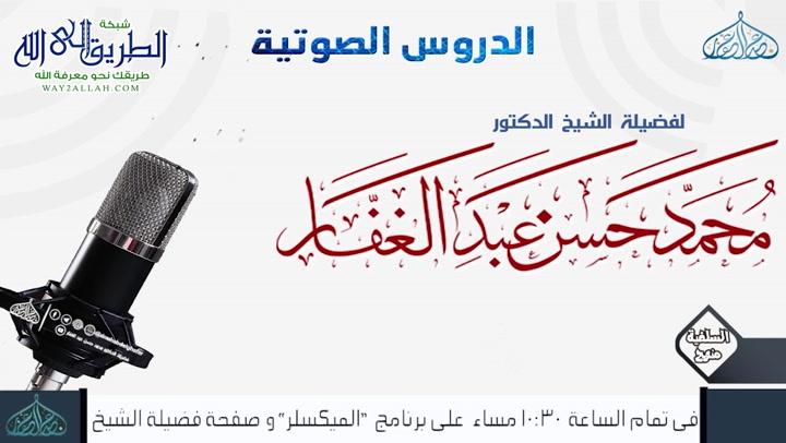 باب التحذير من مذاهب أقوام يكذبون بشرائع مما يجب على المسلمين التصديق بها -5-5-2011 - شرح كتاب ( الشريعة) للإمام الآجرى